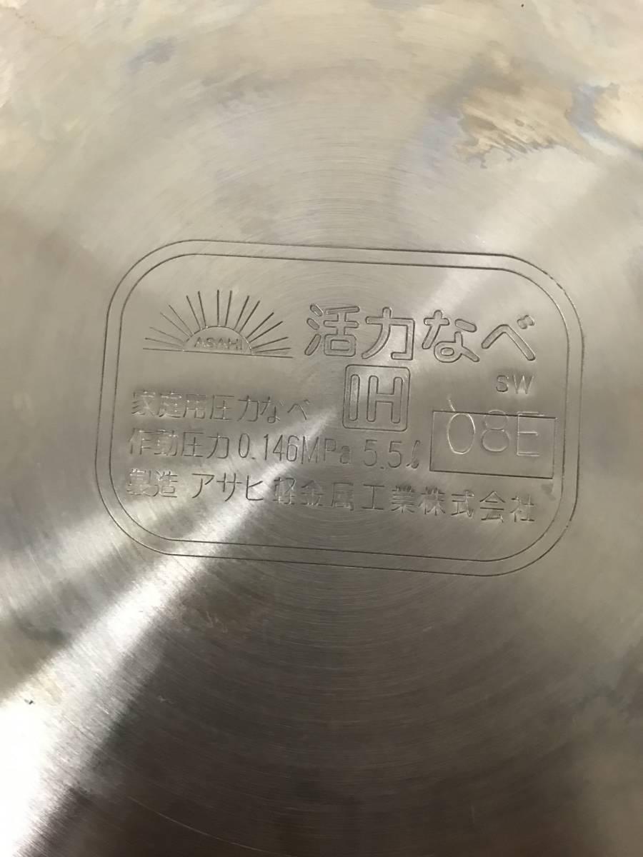 アサヒ軽金属工業 圧力鍋 IH対応 活力なべ 5.5L SW型 中古_画像9