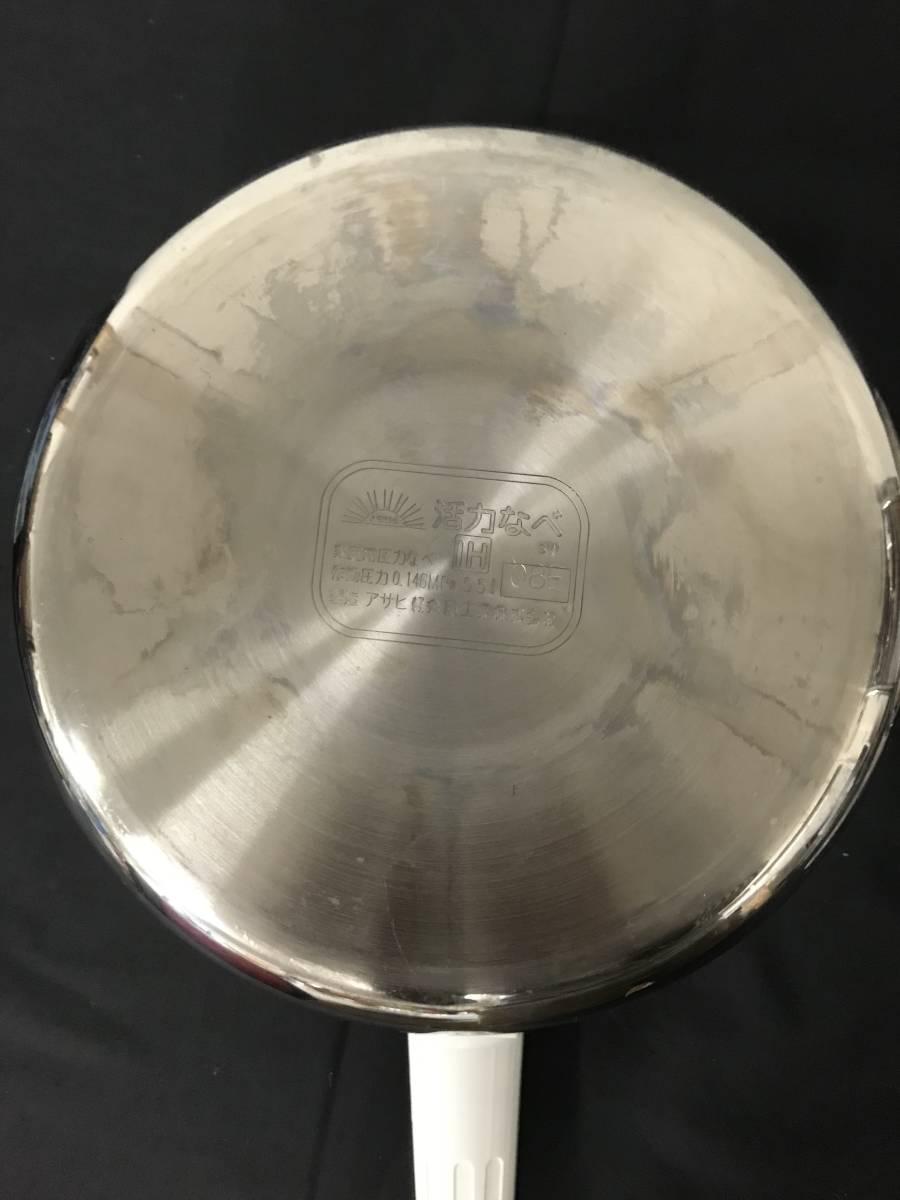 アサヒ軽金属工業 圧力鍋 IH対応 活力なべ 5.5L SW型 中古_画像8