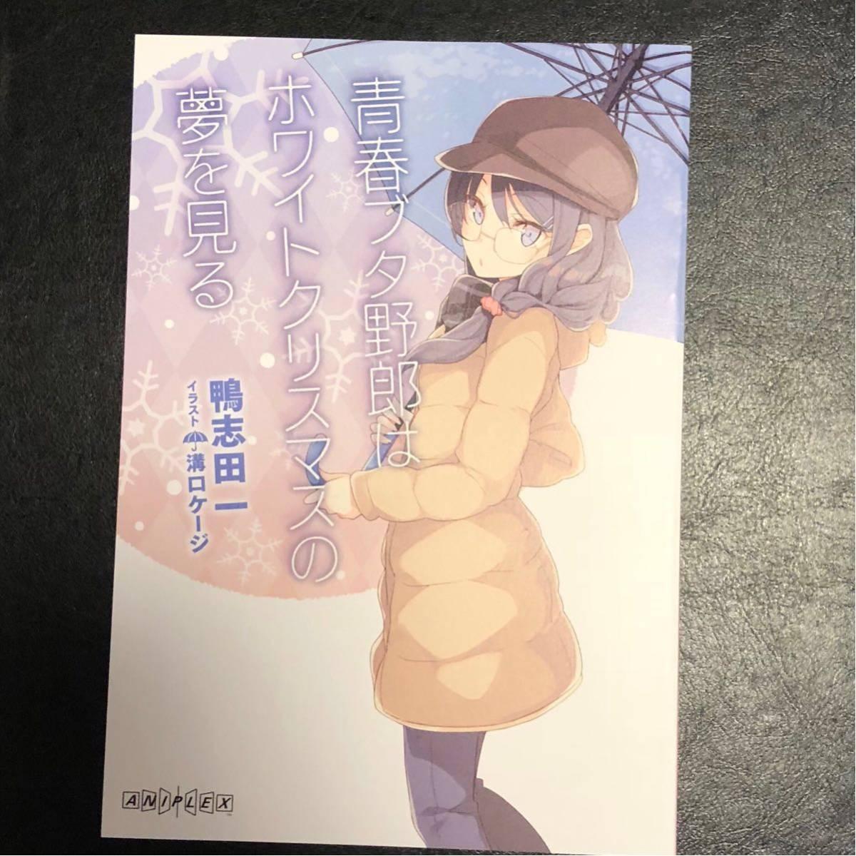 青春ブタ野郎はゆめみる少女の夢を見ない 1週目 入場者特典 小説