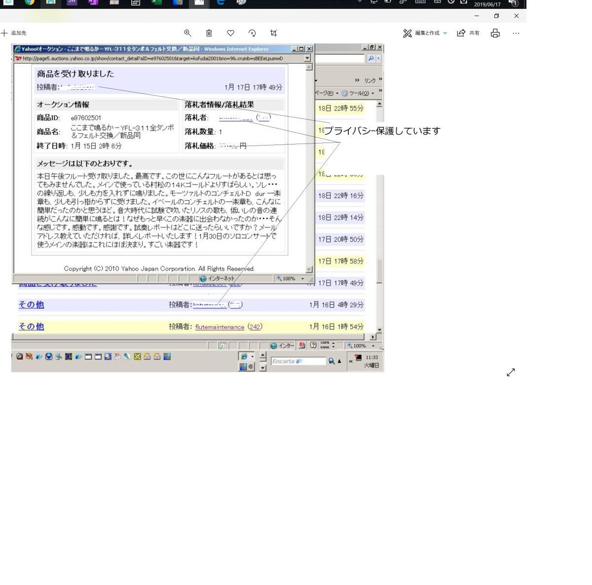 取引ナビの画面コピーです。