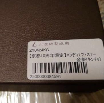 1円~【限定】土屋鞄 ハンディ Lファスナー 金茶 京都 10周年記念_画像2