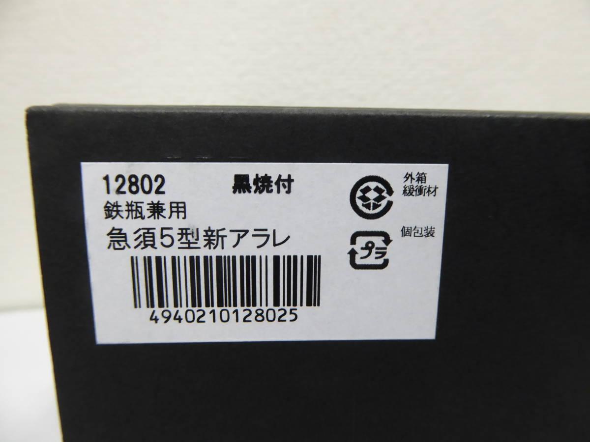 【新品未使用】【岩鋳 南部鉄器 鉄瓶 兼用 急須 5型】_画像3