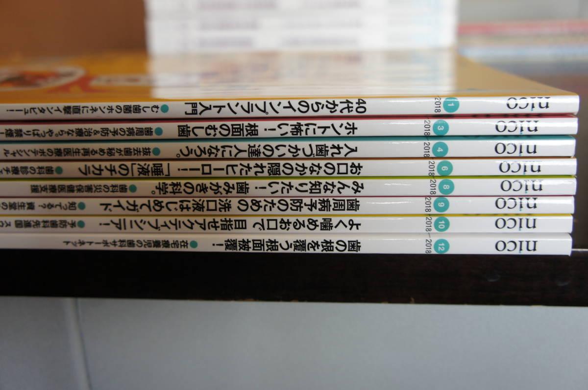 ★2018 nico 8冊セット★