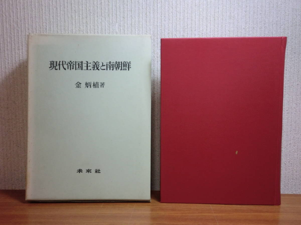190628S07★ky 現代帝国主義と南朝鮮 金炳植著 1972年 北朝鮮 金日成 チュチェ思想 アメリカ帝国主義 日本軍国主義 韓国 祖国統一_画像1