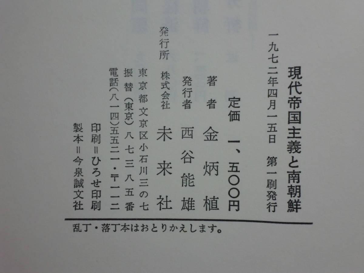 190628S07★ky 現代帝国主義と南朝鮮 金炳植著 1972年 北朝鮮 金日成 チュチェ思想 アメリカ帝国主義 日本軍国主義 韓国 祖国統一_画像3