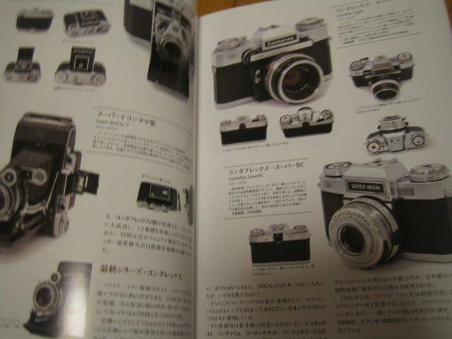 世界ヴィンテージ・カメラ大全 _画像4