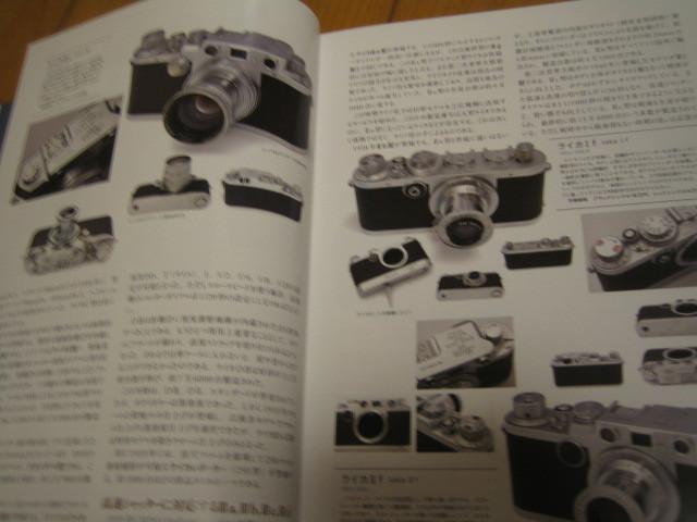 世界ヴィンテージ・カメラ大全 _画像3