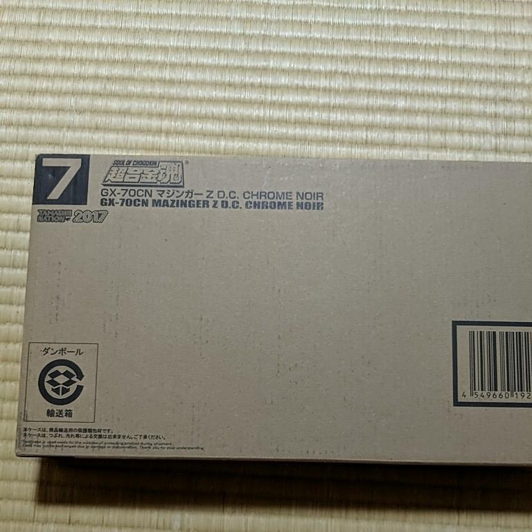 バンダイ魂ウェブ抽選販売GX-70CNマジンガーZD.C.CHROMENOIR