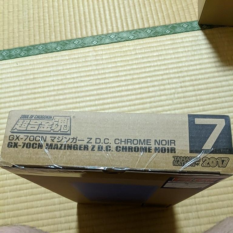 バンダイ魂ウェブ抽選販売GX-70CNマジンガーZD.C.CHROMENOIR_画像2
