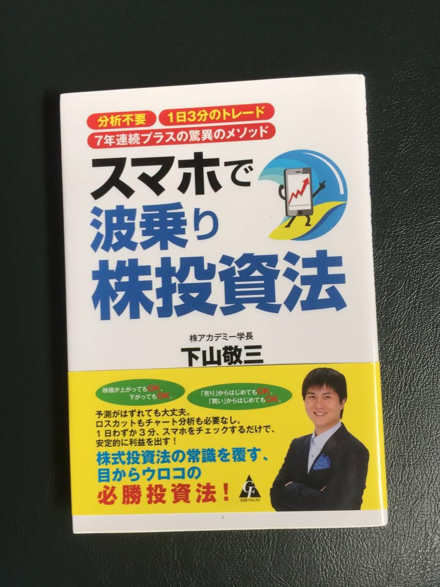 ★☆スマホで波乗り株投資法/下山敬三☆★