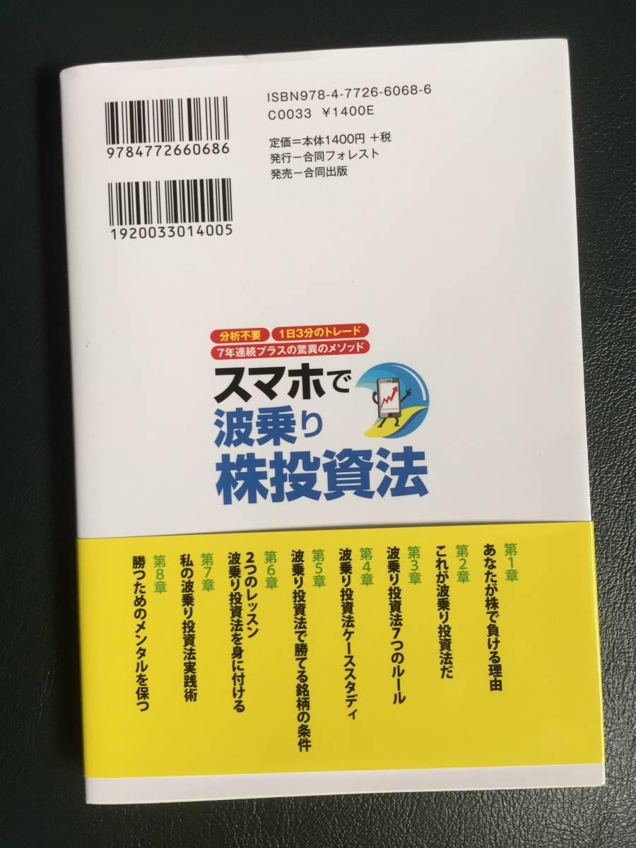 ★☆スマホで波乗り株投資法/下山敬三☆★_画像2