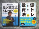 book@* price width expert height .. futoshi. hundred million tore investment law [DVD book ]!1 year .1 hundred million! world . most .. rear .. stock investment . premium limitation distribution [ not for sale DVD] attached