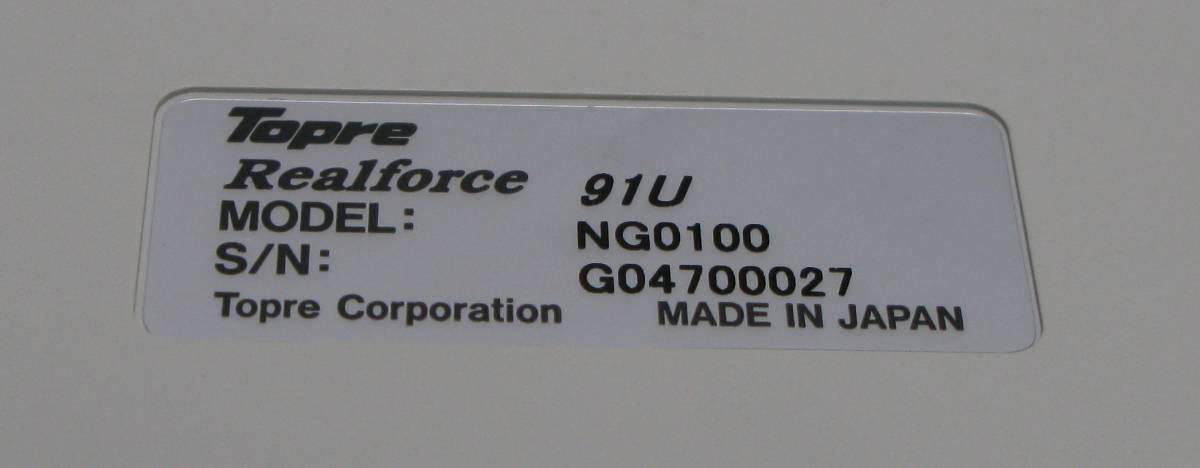 東プレ Realforce 91U NG0100_画像6