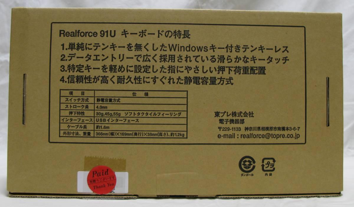 東プレ Realforce 91U NG0100_画像2