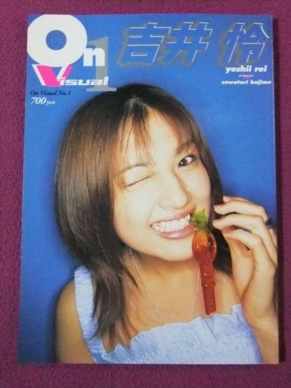 ◎N4646/【アイドル本】/吉井怜写真集「On Visual No.1」/水着 他/2000.4.23初版発行◎_画像1