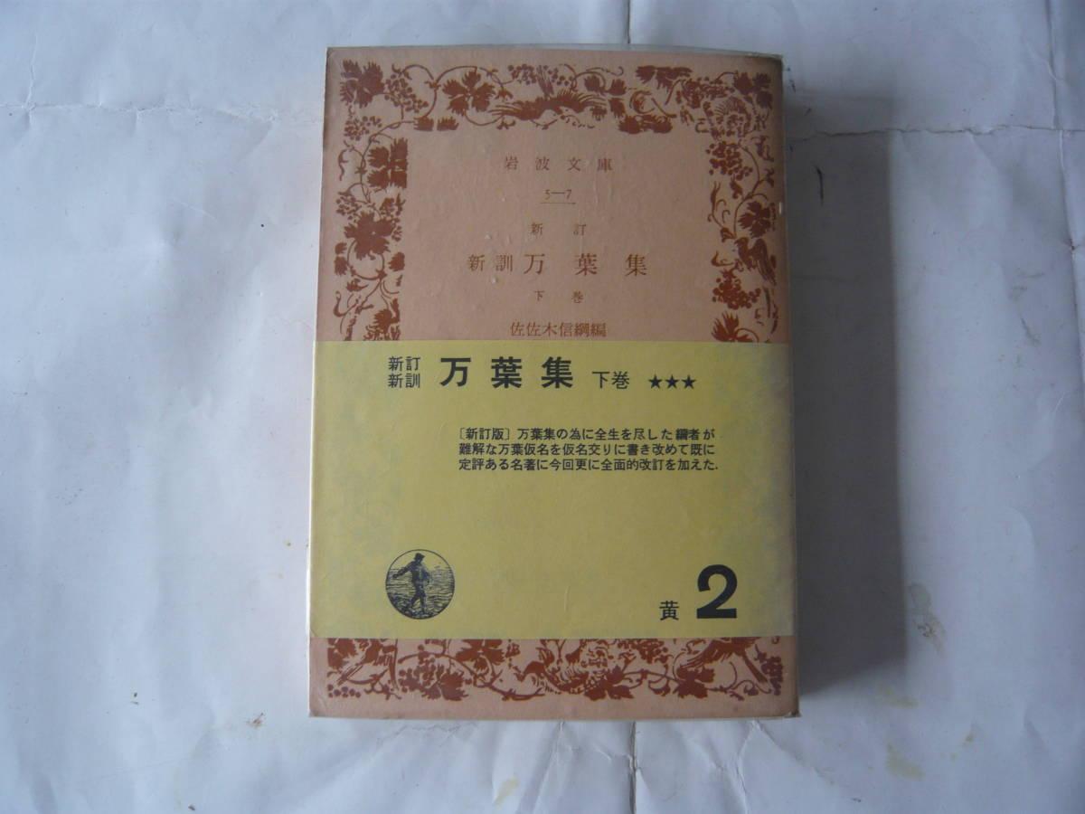 岩波文庫「新訓 万葉集(下巻)」  整理番号1770