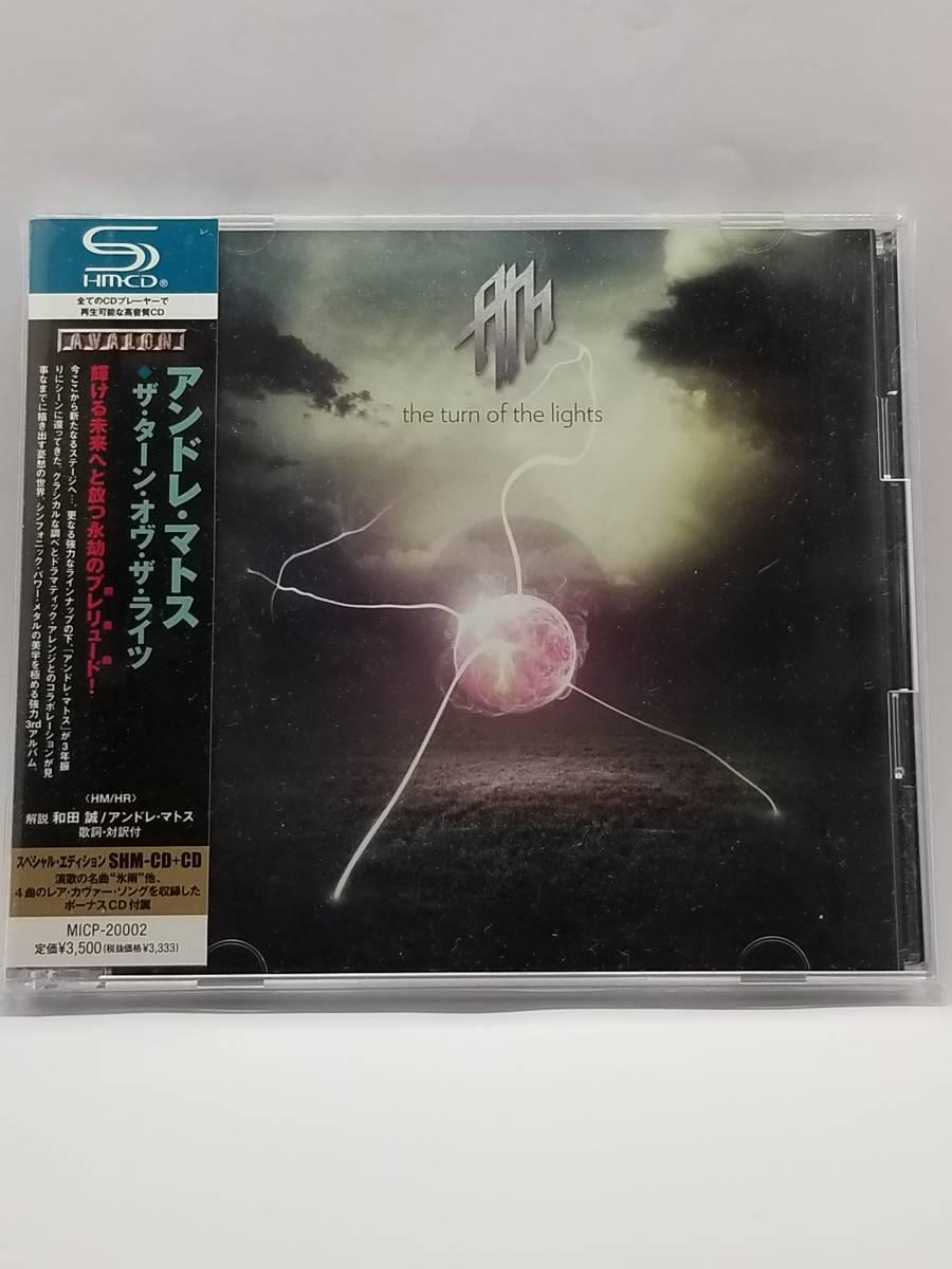 【2枚組】ANDRE MATOS/THE TURN OF THE LIGHTS/アンドレ・マトス/ザ・ターン・オブ・ザ・ライツ/国内盤CD/帯付/ANGRA