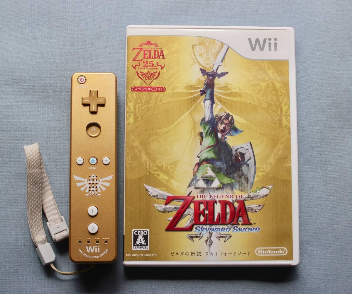 送料込み ゼルダの伝説スカイウォードソード 25周年パックWiiリモコンプラス ゴールド Nintendo ZELDA Skyward Sword_画像3