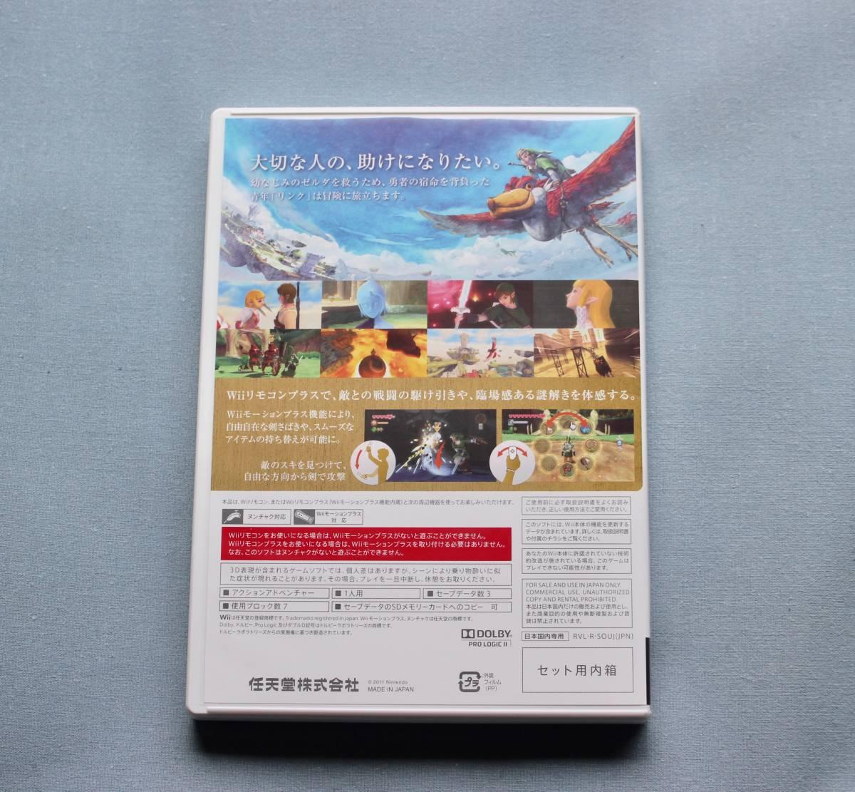 送料込み ゼルダの伝説スカイウォードソード 25周年パックWiiリモコンプラス ゴールド Nintendo ZELDA Skyward Sword_画像4