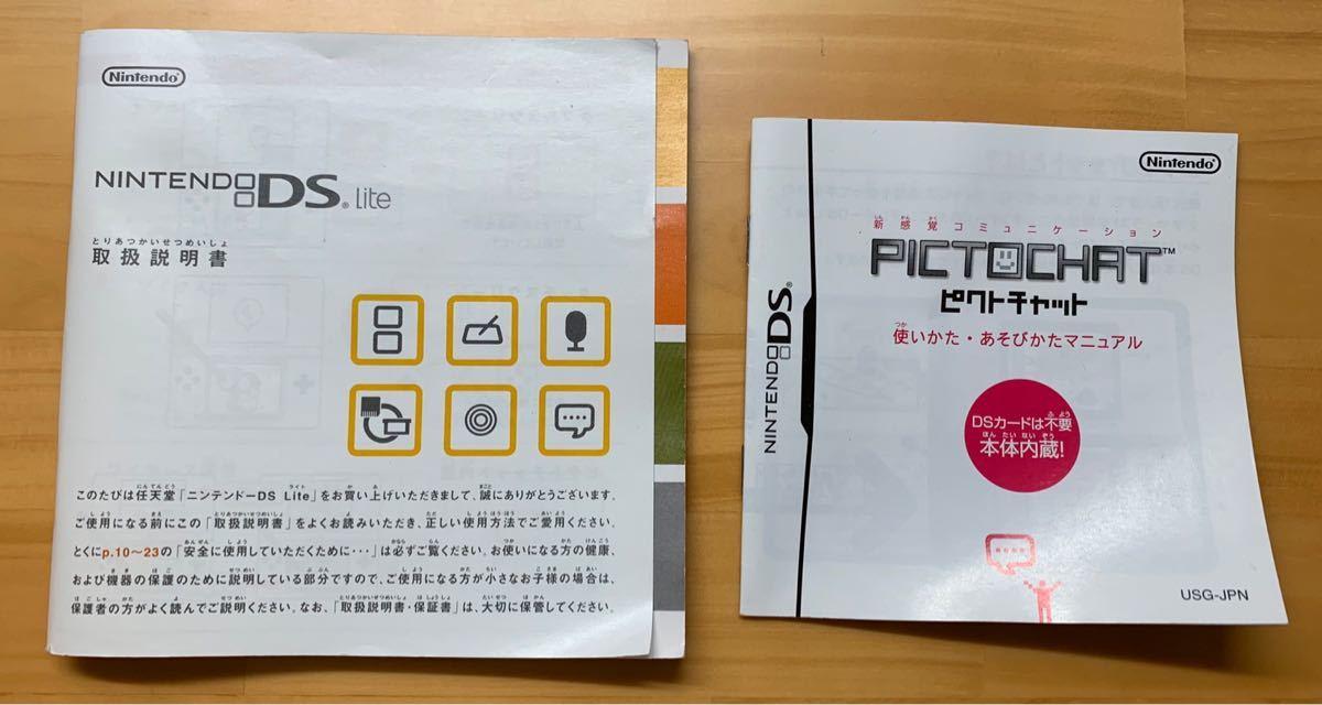 中古 ニンテンドーDS Lite ブラック_画像10