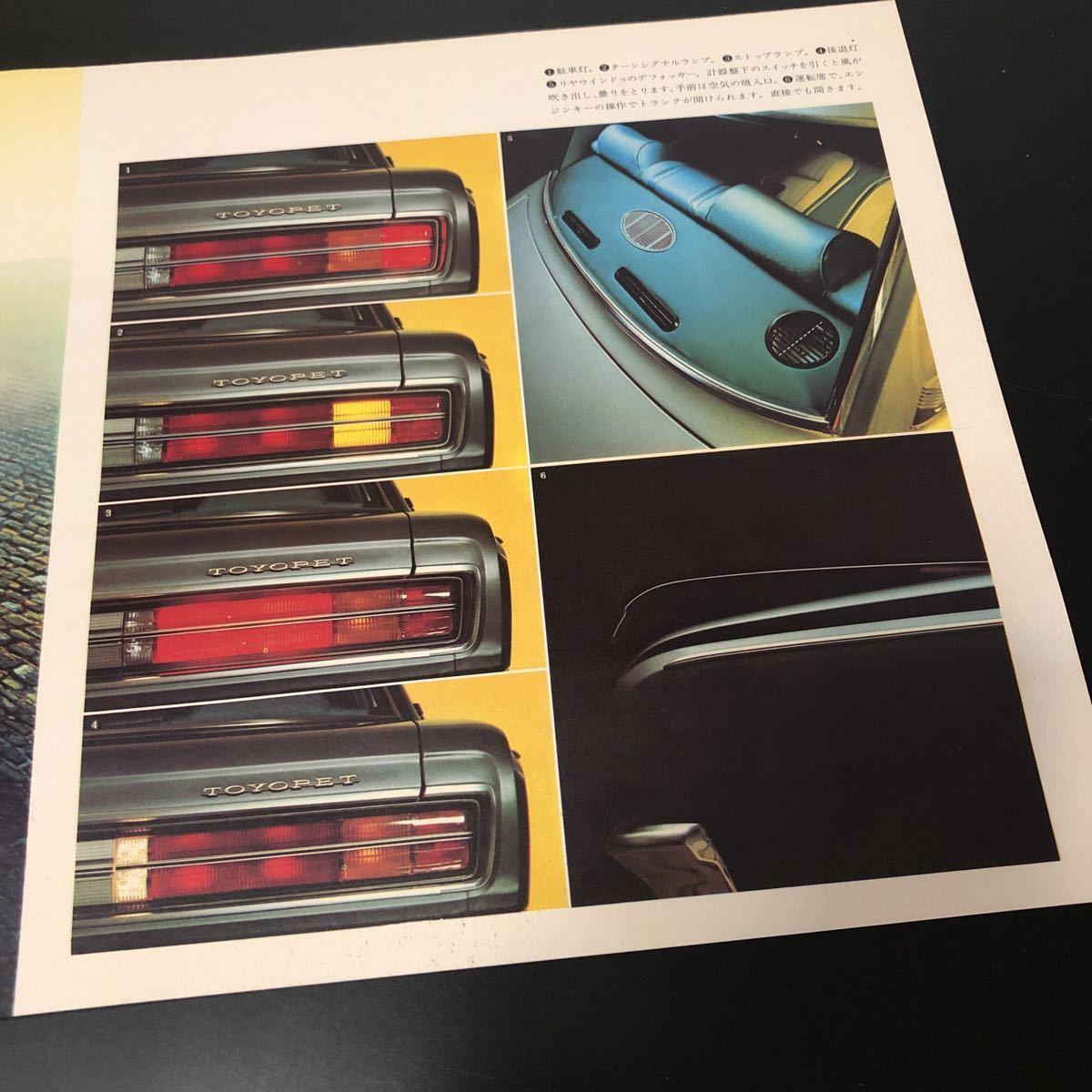 ★希少!当時物!自動車カタログ トヨタ/クラウンスーパーデラックス 旧車カタログ 16頁★_画像3