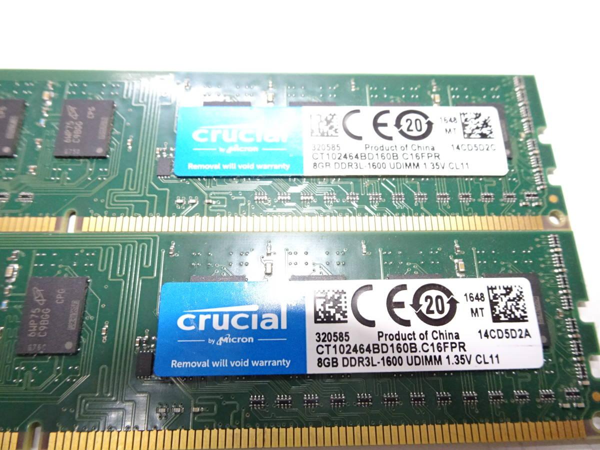 極美品 Crucial デスクトップPC用 メモリー DDR3-1600 PC3-12800 1枚8GB×2枚組 合計16GB 動作検証済_画像4