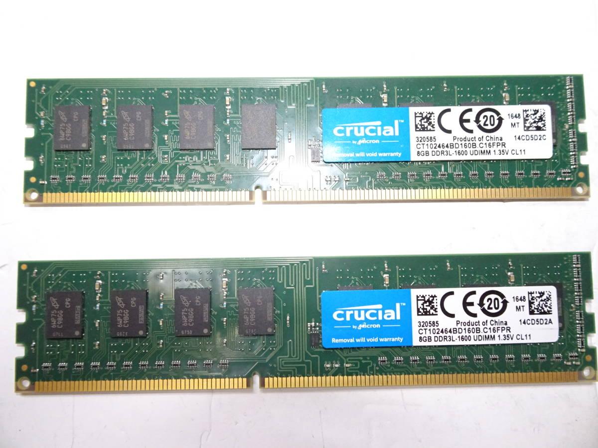 極美品 Crucial デスクトップPC用 メモリー DDR3-1600 PC3-12800 1枚8GB×2枚組 合計16GB 動作検証済_画像2