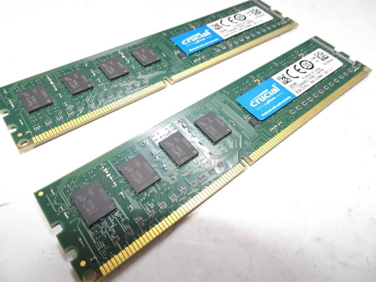極美品 Crucial デスクトップPC用 メモリー DDR3-1600 PC3-12800 1枚8GB×2枚組 合計16GB 動作検証済