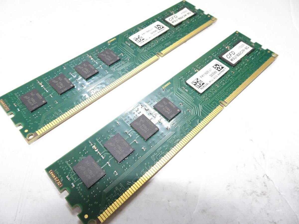 極美品 Crucial デスクトップPC用 メモリー DDR3-1600 PC3-12800 1枚8GB×2枚組 合計16GB 動作検証済_画像3