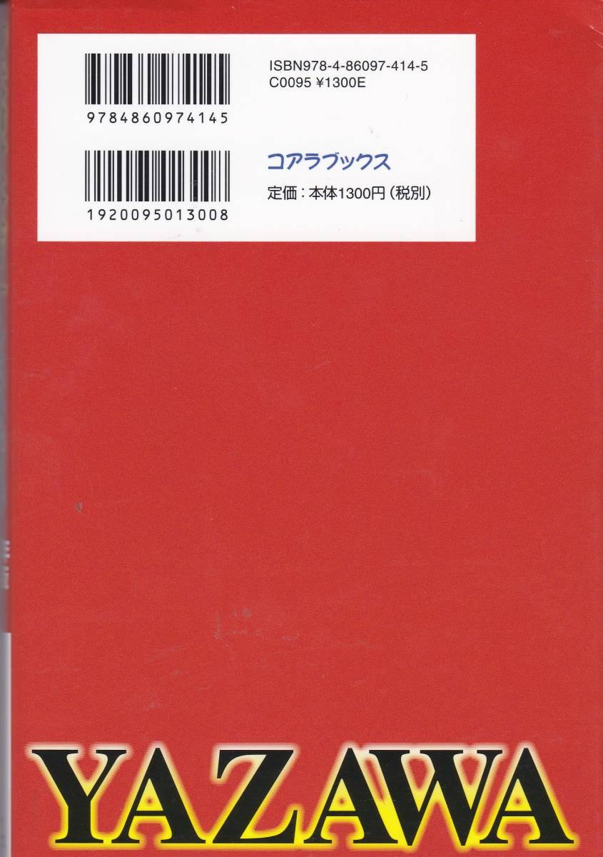 ●矢沢永吉 本 「矢沢永吉 人生の語録 40周年記念版」_画像2