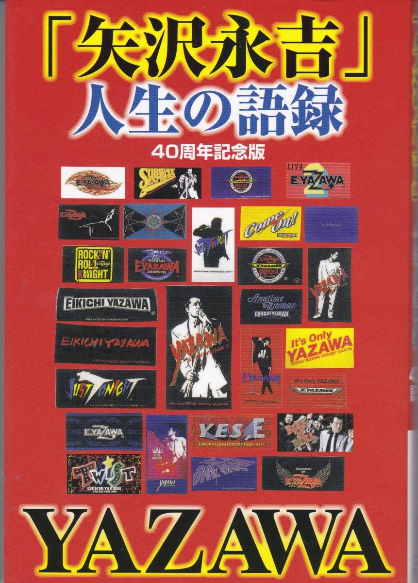 ●矢沢永吉 本 「矢沢永吉 人生の語録 40周年記念版」