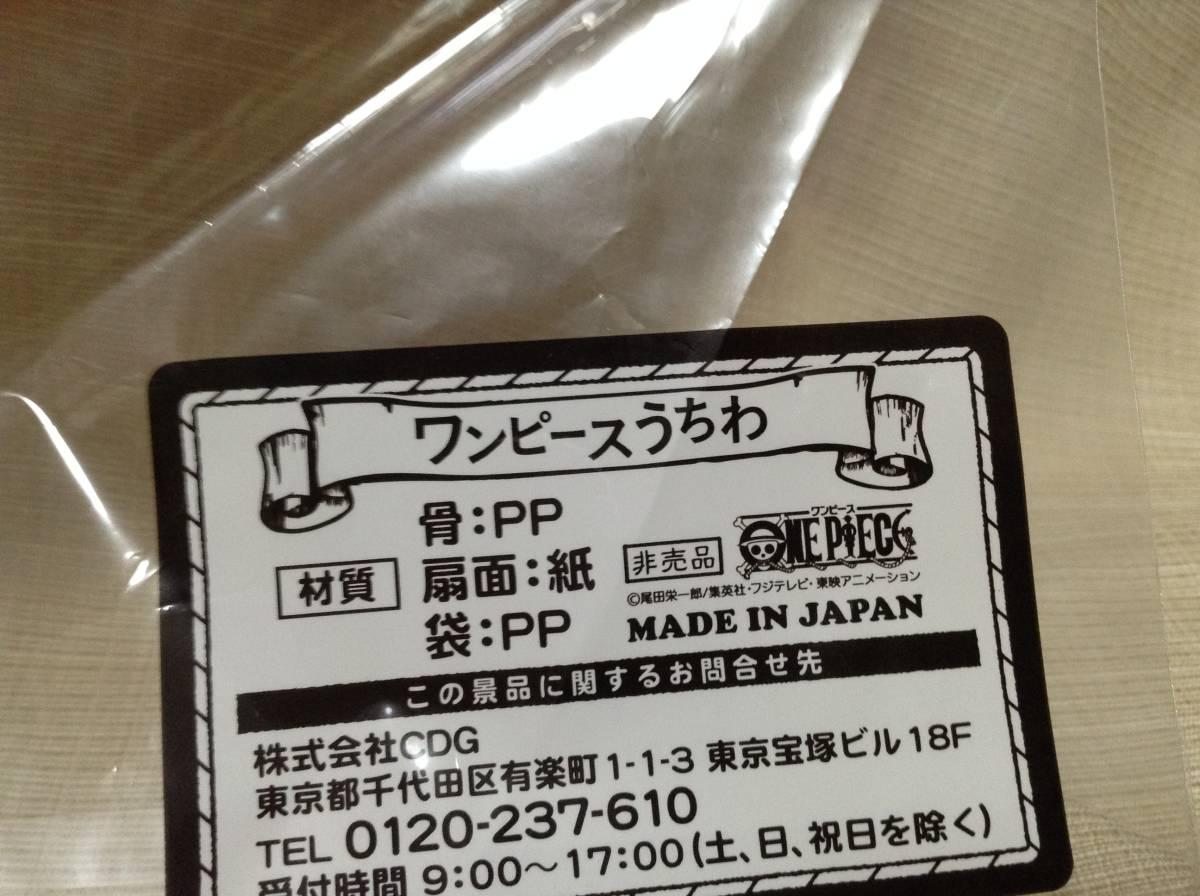 ★非売品★ワンピース うちわ チョッパー 【ONE PIECE】_画像4