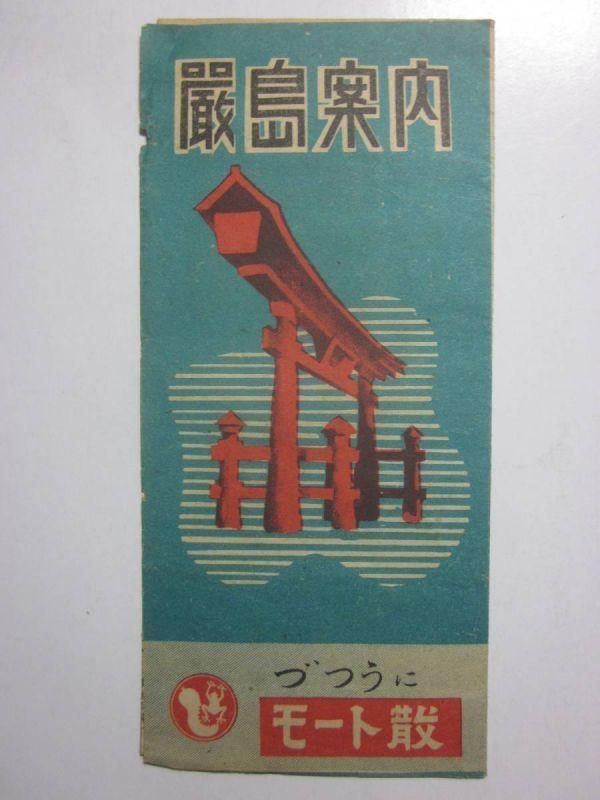 ☆☆A-1691★ 昭和25年 厳島案内栞 ★レトロ印刷物☆☆_画像1