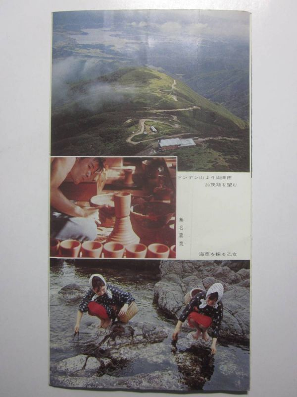 ☆☆A-1984★ 昭和39年 新潟県 佐渡観光案内栞 ★レトロ印刷物☆☆_画像5