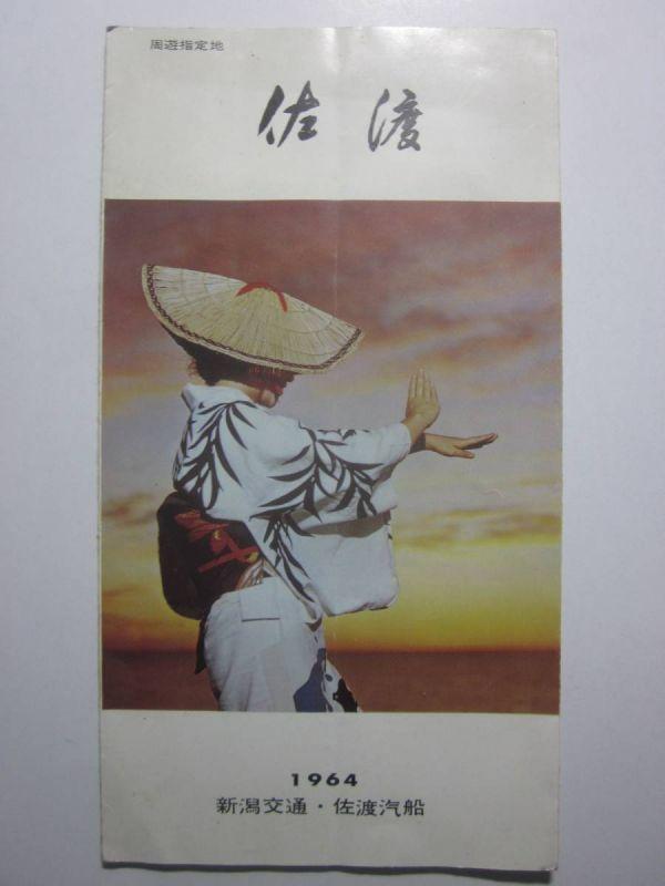 ☆☆A-1984★ 昭和39年 新潟県 佐渡観光案内栞 ★レトロ印刷物☆☆_画像1