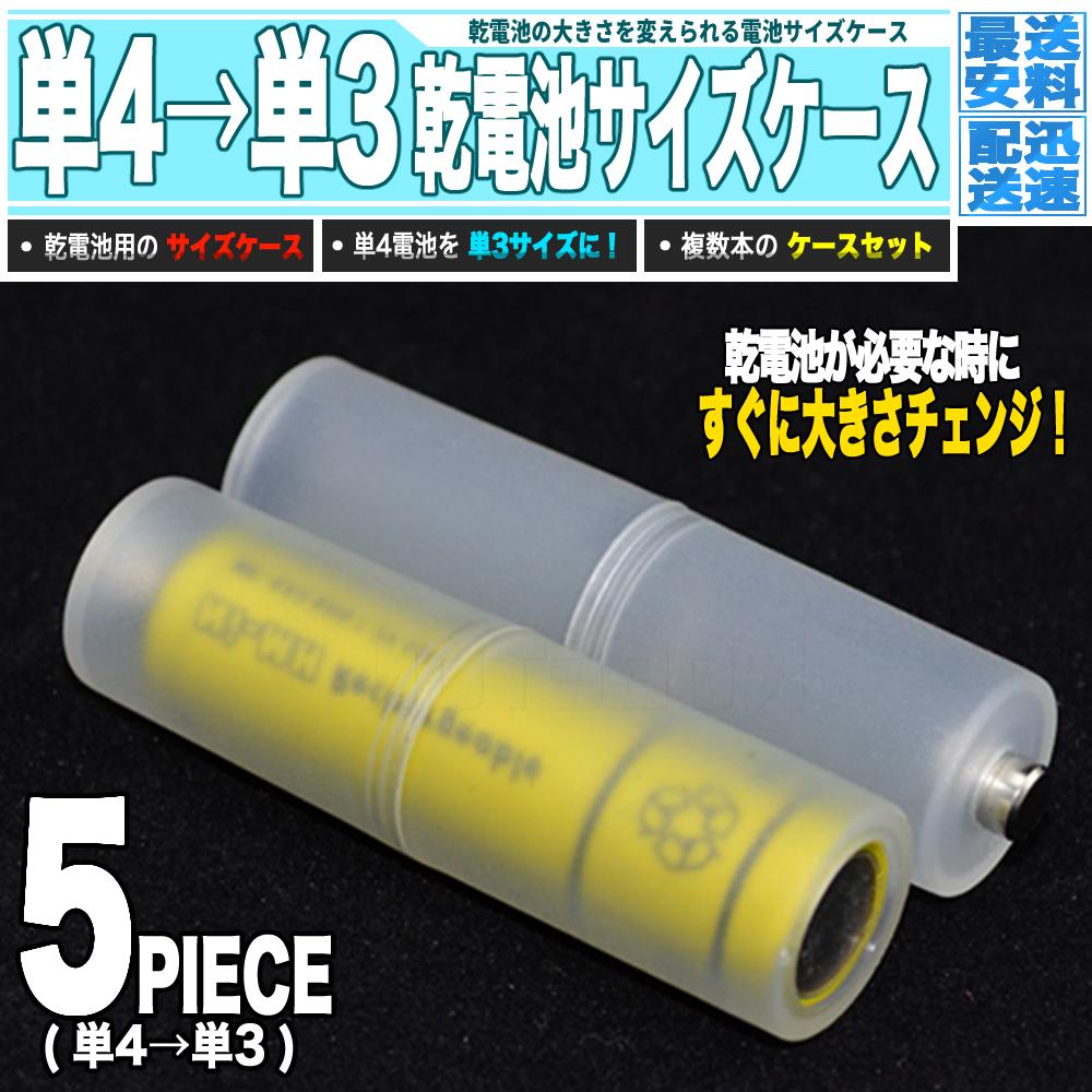 【 新品 】 単4を単3サイズに♪ 乾電池 サイズケース 単4→単3に 5個セット バッテリー 市販品に対応 / エネループ 充電池