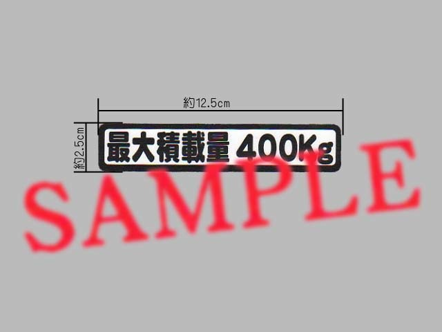 中型貨物の車検に「最大積載量 400㎏」表示ステッカー_画像1
