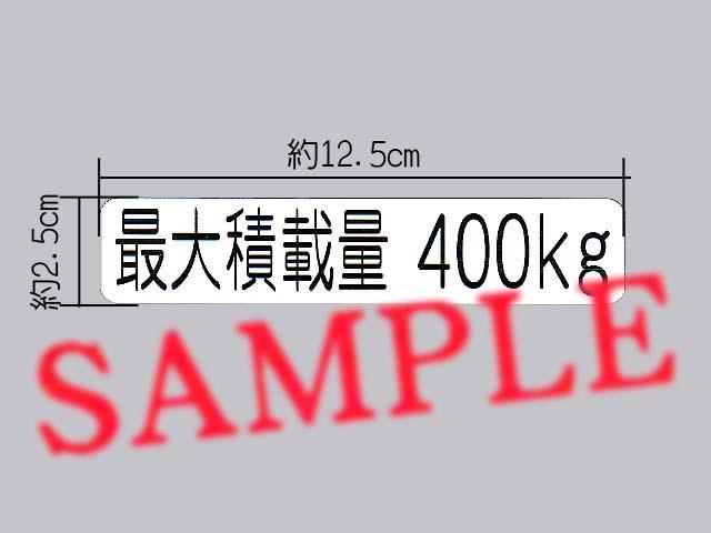 中型貨物の車検に「最大積載量 400㎏」表示ステッカー 枠無_画像1