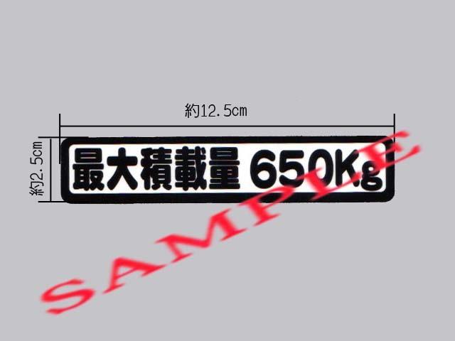 中型貨物の車検に「最大積載量 650㎏」表示ステッカー_画像1