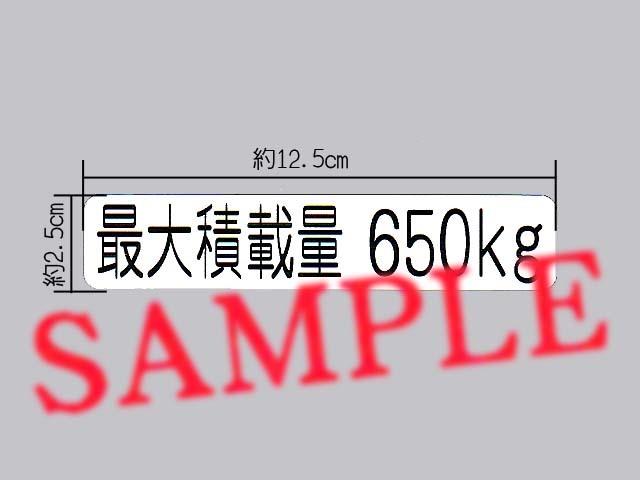 小型トラックの車検に「最大積載量 650㎏」表示ステッカー 枠無_画像1