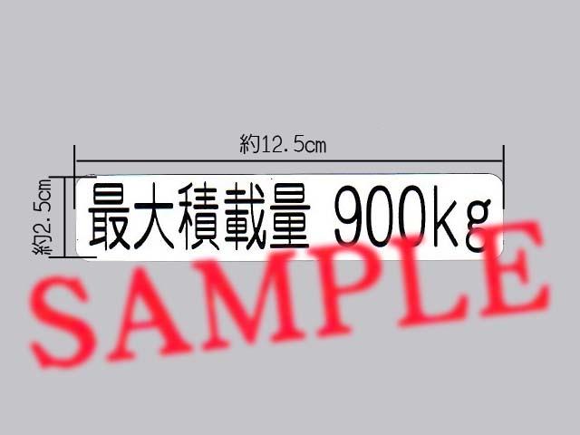 車検用に「最大積載量 900㎏」表示ステッカー 枠無_画像1