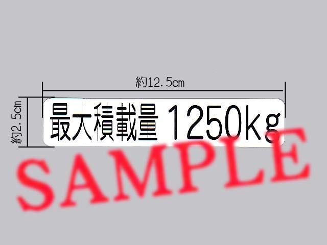 1.25t積載トラックの車検に「最大積載量 1250㎏」表示ステッカー 枠無_画像1