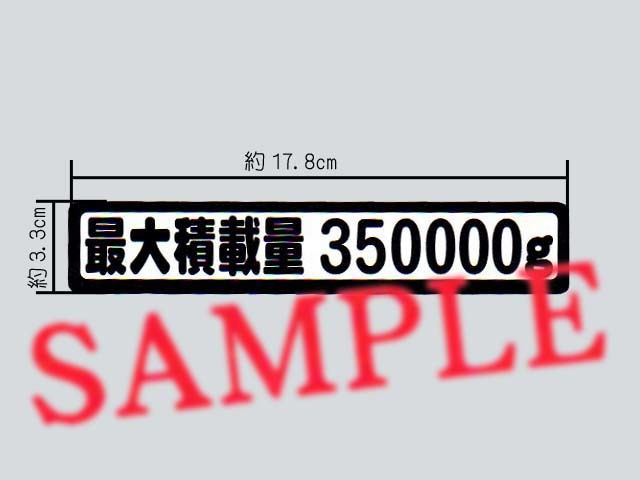 350kg積みをグラム表示にした「最大積載量 350000g」冗談ステッカー_画像1