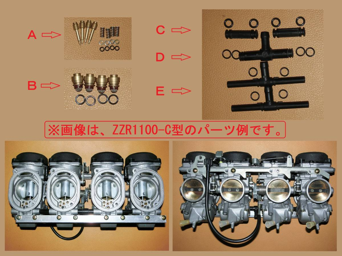 新品 CVKキャブレターオーリングセット.006 ZZR1100-C型 ZXR750/400/250 ZX-7R ZZR400/600 ZX-10/ZX-4ザンザス ZZ-R1100 パッキン_画像3