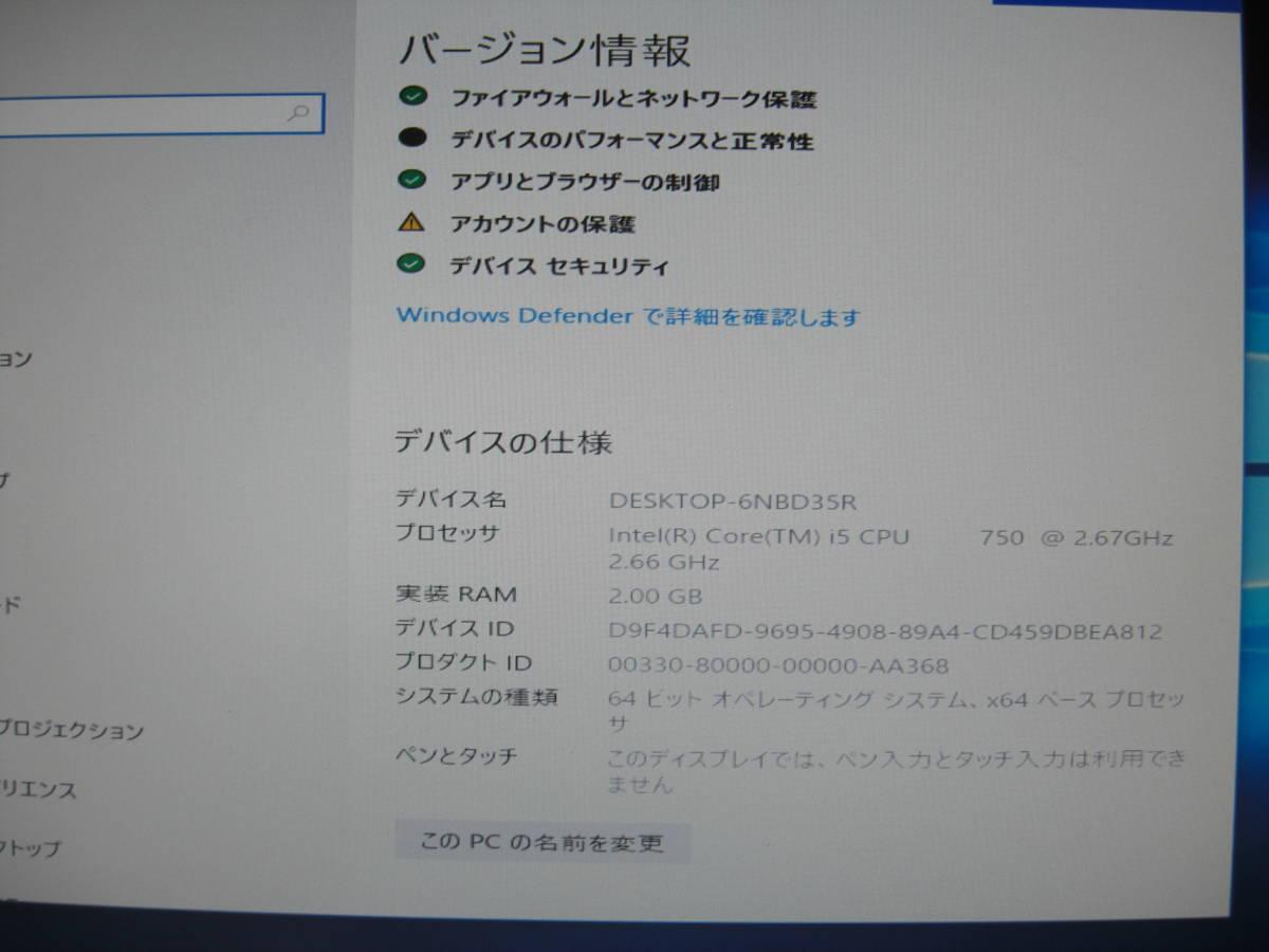 ジャンク・自作PC・I5・750・HDD・OS・WIN・10・P・認証なし【動作確認済み】_画像7