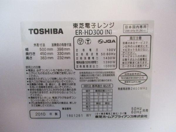 ★東芝 TOSHIBA 過熱水蒸気オーブンレンジ 石窯ドーム 30L レディッシュゴールド ER-HD300(N) 2010年製 A10530★_画像7