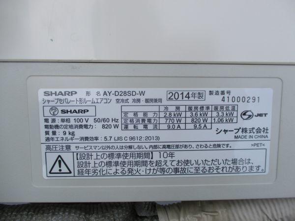 ○SHARP シャープ 高濃度プラズマクラスター搭載 ルームエアコン 2014年 2.8kw ~12畳 AY-D28SD 61815○_画像9