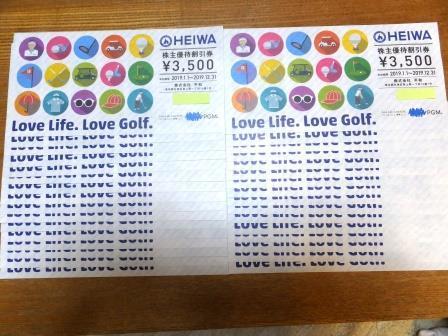 〇特定記録送料込〇平和(PGM)株主優待割引券32枚(112,000円分)<HEIWA>