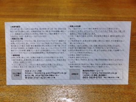 〇特定記録送料込〇平和(PGM)株主優待割引券32枚(112,000円分)<HEIWA>_画像2