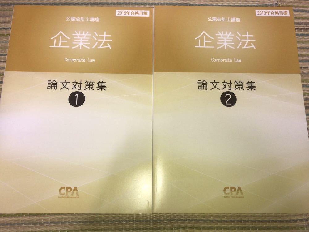 東京CPA 2019年合格目標 企業法 論文対策問題集セット全2冊